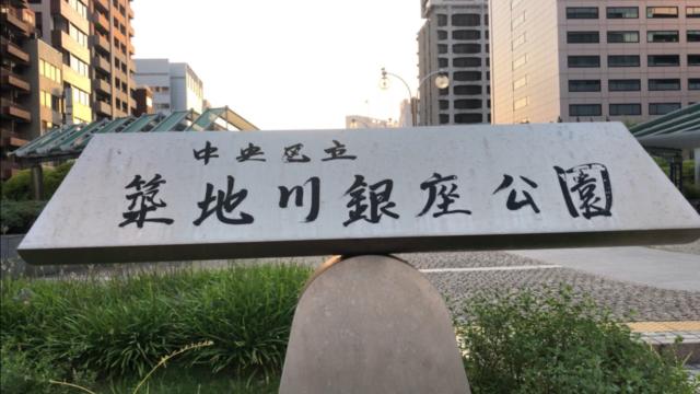 築地川銀座公園