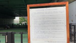 築地川公園多目的広場(ドッグラン)