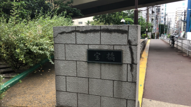 楓川宝橋公園