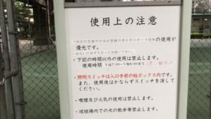 箱崎川第二公園