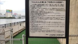 浜町公園(ドッグラン/わんわん広場)